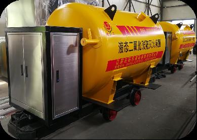 矿用二氧化碳防灭火装置(系统)